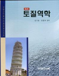 토질역학(2판)(양장본 HardCover)