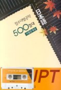 일본어 점수대별공략 500점대 시험문제집(Cassette Tape1개포함)