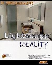 LIGHTSCAPE REALITY(건축.인테리어 3D LIGHTING를 위한)(CD-ROM 1장포함)