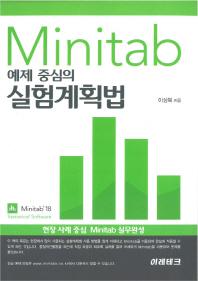 Minitab 예제 중심의 실험계획법