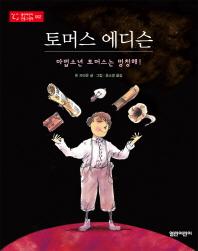 토머스 에디슨(열린어린이 인물그림책 2)(양장본 HardCover)