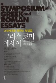 그리스로마 에세이(원전으로 읽는 순수 고전 세계)(양장본 HardCover)