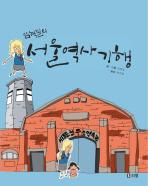 서울역사기행