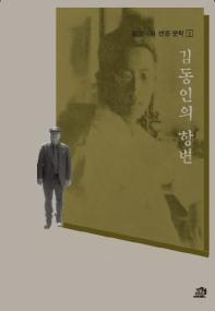 김동인의 항변(엄상익의 변론문학 1)
