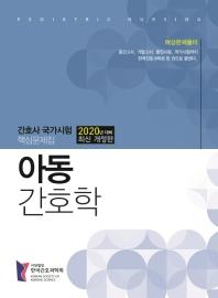아동간호학(2019)(개정판)