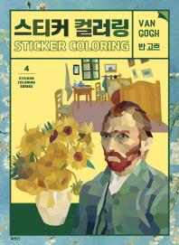 스티커 컬러링: 반 고흐(Sticker Coloring Series 4)