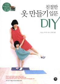 옷 만들기 입문 DIY