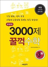 문제은행 3000제 꿀꺽수학 중3(하)