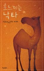 흐느끼는 낙타