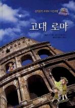 고대 로마(콩닥콩닥 고대사 시간여행 2)(양장본 HardCover)
