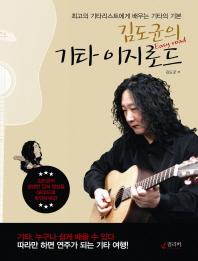 김도균의 기타 이지로드 --- CD미개봉