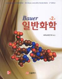 일반화학(Bauer)(2판)