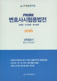 변호사시험용법전: 공법편 민사법편 형사법편(2016)(PRIME)