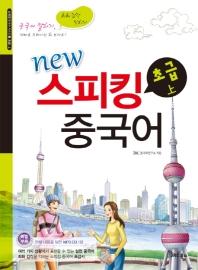 스피킹 중국어 초급(상)(New)(CD1장포함)