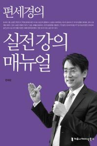 실전 강의 매뉴얼(편세경의)