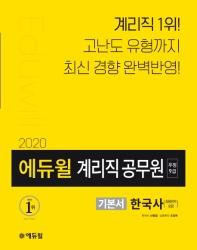 한국사(상용한자 포함) 기본서(우정 9급 계리직 공무원)(2020)(에듀윌)