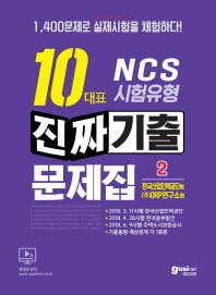 NCS 10대표 시험유형 진짜기출문제집. 2