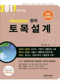 토목설계(9급 토목직)(2017)(Macpass 정석)(개정판 4판)
