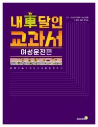 내 차 달인 교과서: 여성운전 편(큰글자책)