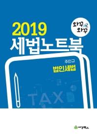 세법노트북: 법인세법(2019)(와꾸와꾸) #
