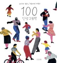 100 인생 그림책(양장본 HardCover)