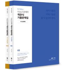 이상근 경제학 객관식 기출문제집 세트 (전2권)