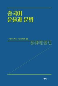 중국어 운율과 문법(양장본 HardCover)