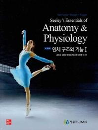 인체 구조와 기능 (1.2권세트)(10판)(전2권)