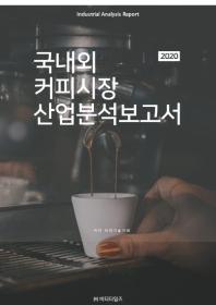 국내외 커피시장 산업분석보고서(2020)