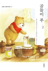 곰돌이 푸. 2(더클래식 세계문학컬렉션 114)