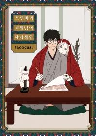 츠루마키 선생님의 작가생활(L 79)