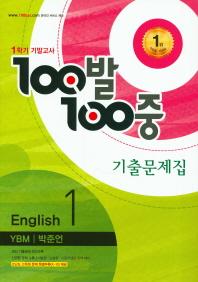 중학 영어 중1-1 기말고사 기출문제집(YBM 박준언)(2016)(100발 100중)