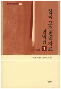 한국 고전번역자료 편역집. 1(고전번역학총서-번역편 4)(양장본 HardCover)