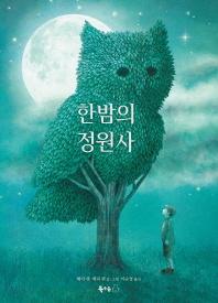 한밤의 정원사(양장본 HardCover)