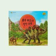 숲속 최고의 멋진 공룡(사운드 팝업북)(조물조물 공룡공작실)(양장본 HardCover)