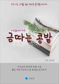 금 따는 콩밭  - 하루 10분 소설 시리즈
