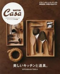 美しいキッチンと道具. MAGAZINE HOUSE MOOK EXTRA ISSUE