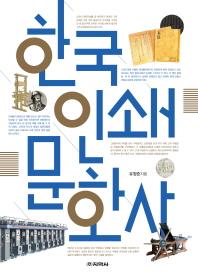 한국 인쇄 문화사