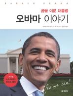 꿈을 이룬 대통령 오바마 이야기