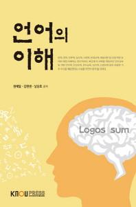 언어의 이해(2학기, 워크북포함)