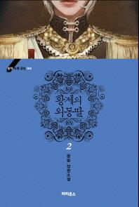 황제의 외동딸. 2(블랙 라벨 클럽 4)