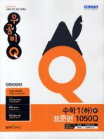 수학 중1(하)(2012)(표준편)