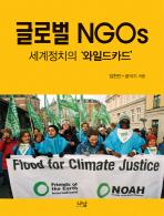 글로벌 NGOS