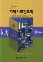 지역사회간호학(개정증보판 8판)
