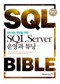 SQL Server 운영과 튜닝