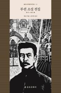 루쉰 소설 전집(을유세계문학전집 12)(양장본 HardCover)