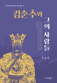 김춘추와 그의 사람들(역사 속에 살아있는 인간 탐구 36)(가죽)