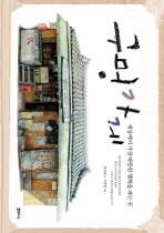 구멍가게  (세상에서 가장 따뜻한 행복을 파는 곳)