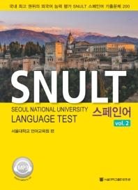 SNULT 스페인어. 2