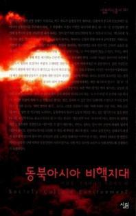 동북아시아 비핵지대(살림지식총서 161)